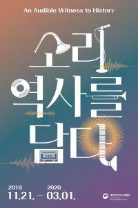 소리,역사를-담다-포스터
